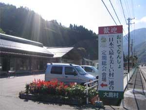 日本で最も美しい村総会